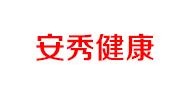广州安秀健康咨询管理有限公司招聘