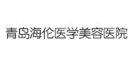 青岛海伦医学美容医院有限公司招聘